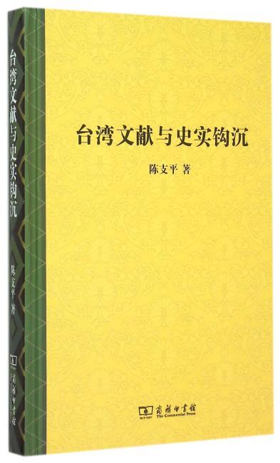 台湾文献与史实钩沉