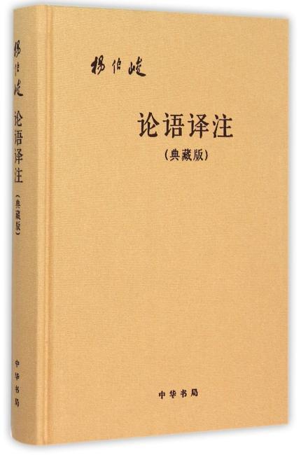 论语译注(典藏版)(附论语词典)