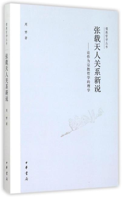 张载天人关系新说——论作为宗教哲学的理学(儒教哲学丛书)