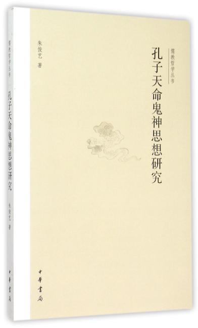 孔子天命鬼神思想研究(儒教哲学丛书)
