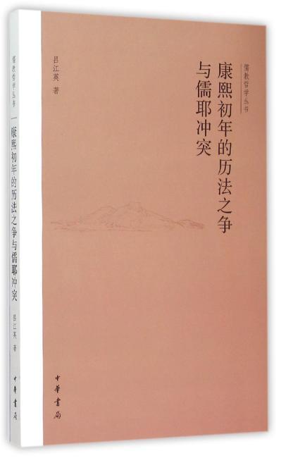 康熙初年的历法之争与儒耶冲突(儒教哲学丛书)
