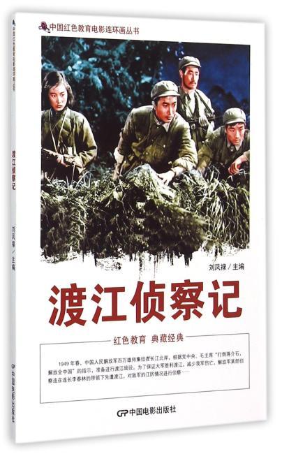 中国红色教育电影连环画丛书--渡江侦察记