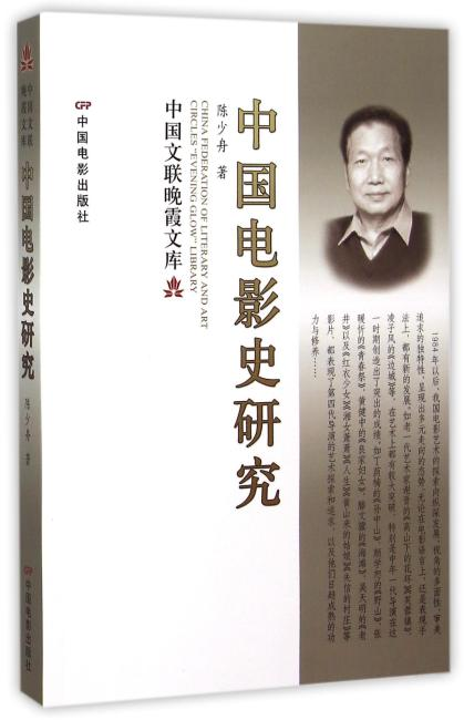 中国电影史研究