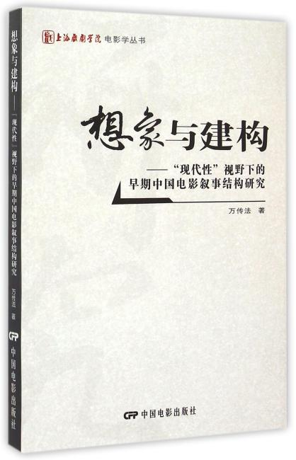 """想象与建构—""""现代性""""视野下的早期中国电影叙事研究"""