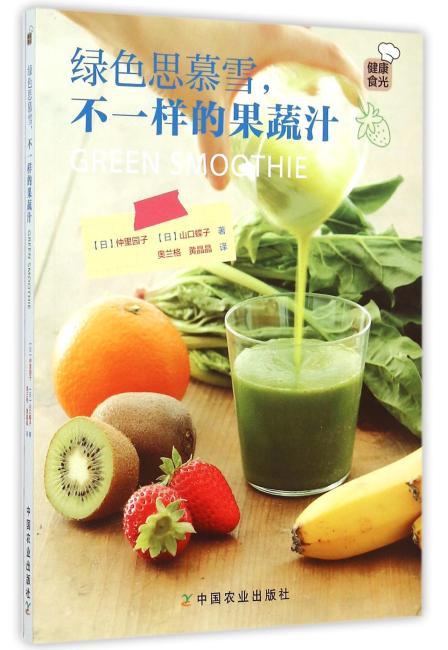 绿色思慕雪,不一样的果蔬汁