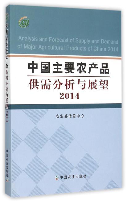 中国主要农产品供需分析与展望2014