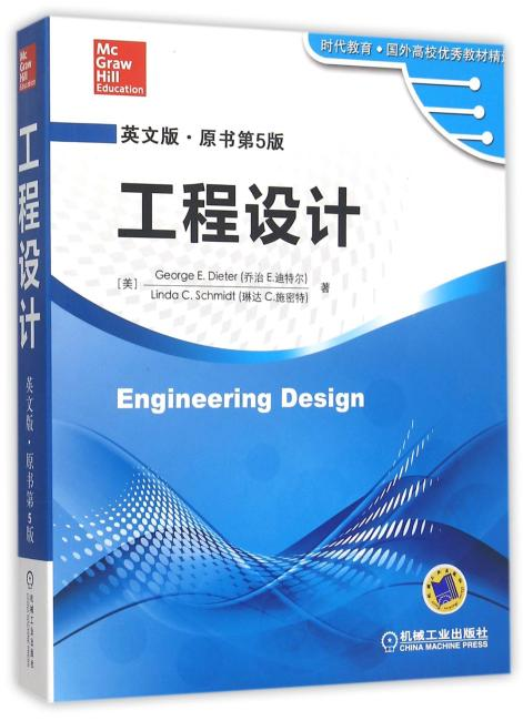 工程设计 Engineering Design(英文版 原书第5版)