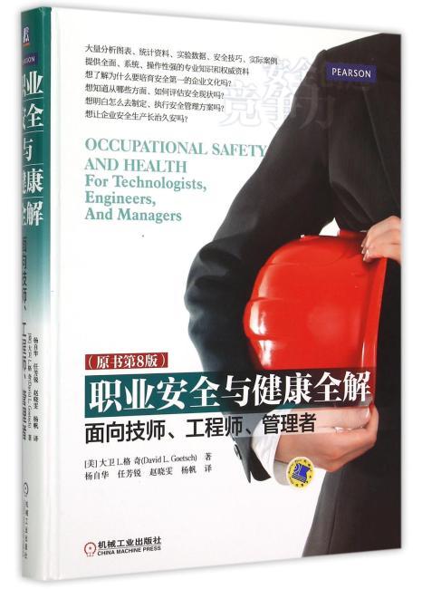 职业安全与健康全解 面向技师、工程师、管理者