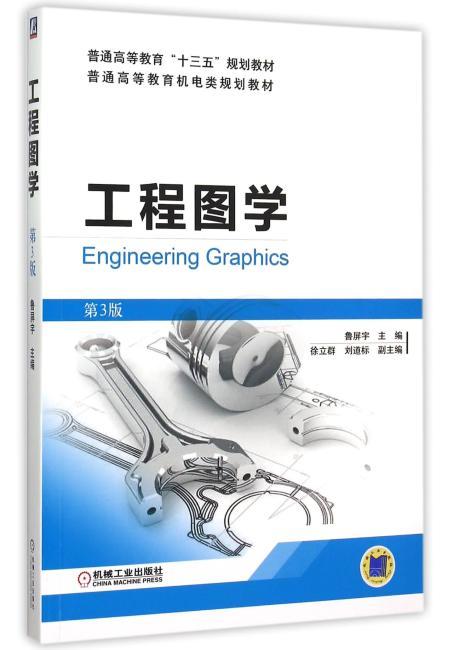 工程图学 第3版