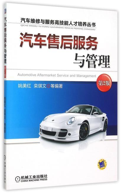 汽车售后服务与管理 第2版