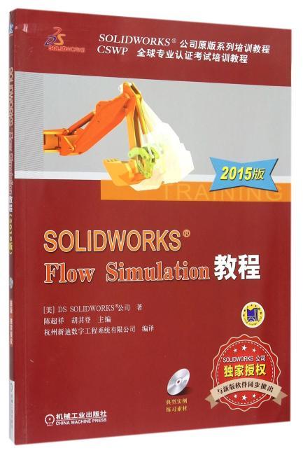 SOLIDWORKS Flow Simulation教程(2015版)