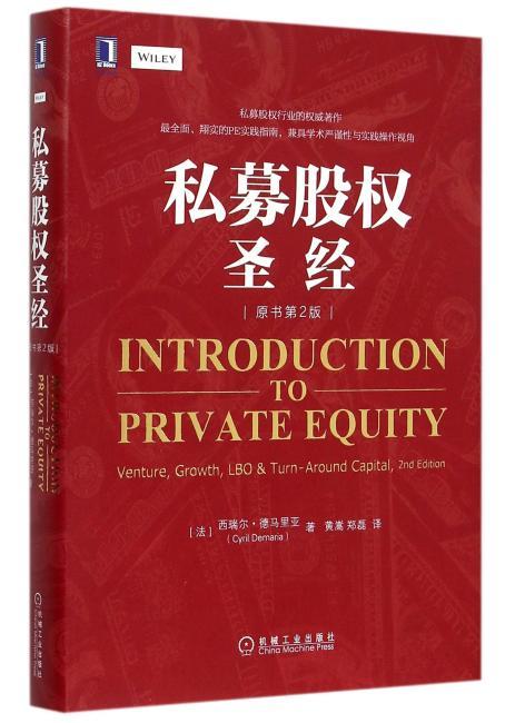 私募股权圣经(原书第2版)