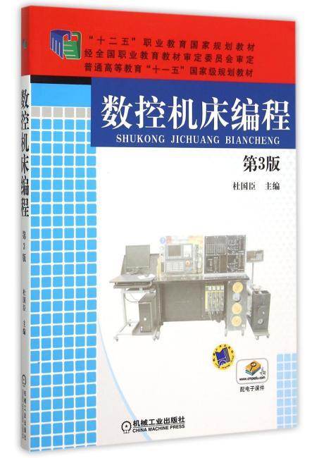 数控机床编程(第3版)