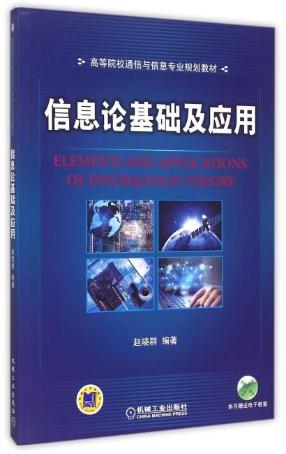 信息论基础及应用