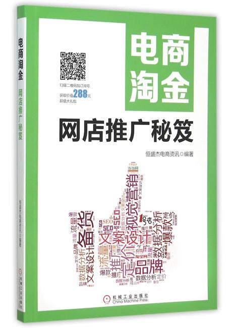 电商淘金 网店推广秘笈
