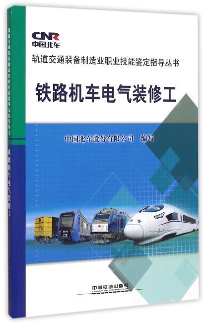 铁路机车电气装修工