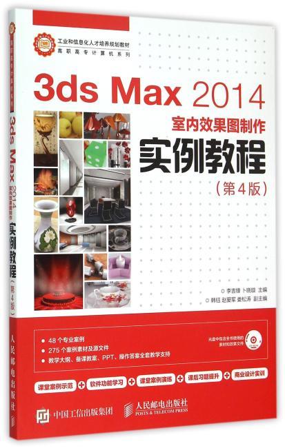 3ds Max 2014室内效果图制作实例教程(第4版)