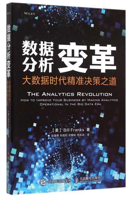 数据分析变革 大数据时代精准决策之道