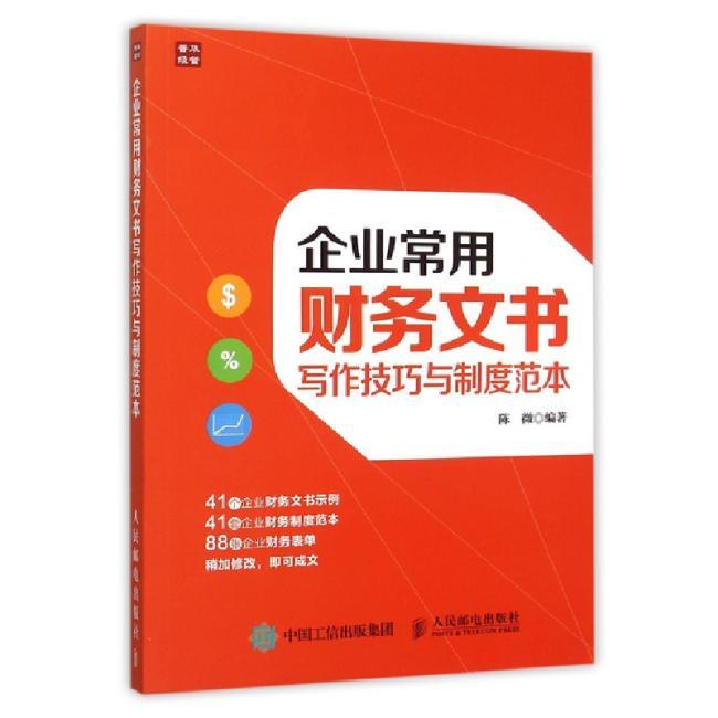 企业常用财务文书写作技巧与制度范本