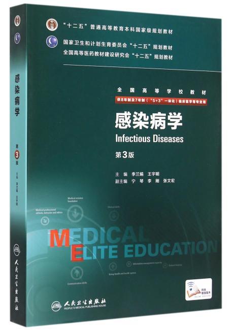感染病学(第3版/八年制/配增值)