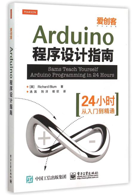 Arduino程序设计指南