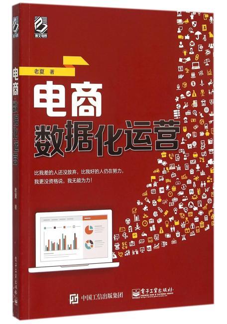 电商数据化运营(全彩)