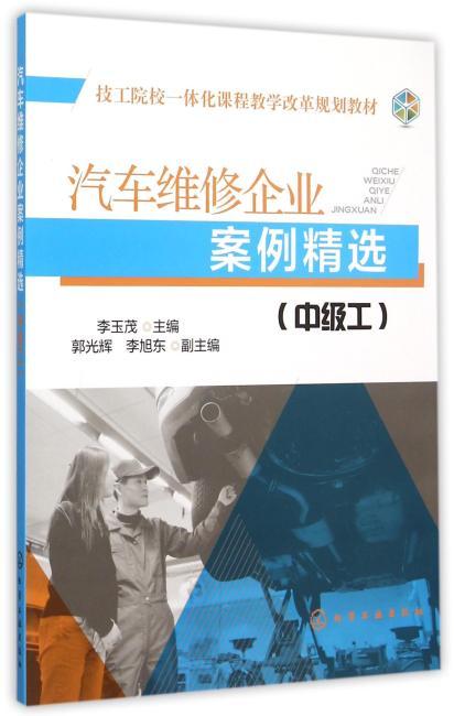 汽车维修企业案例精选(李玉茂)(中级工)