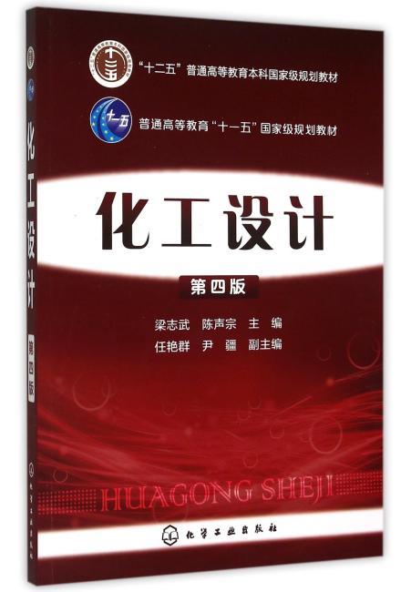 化工设计(梁志武)(第四版)