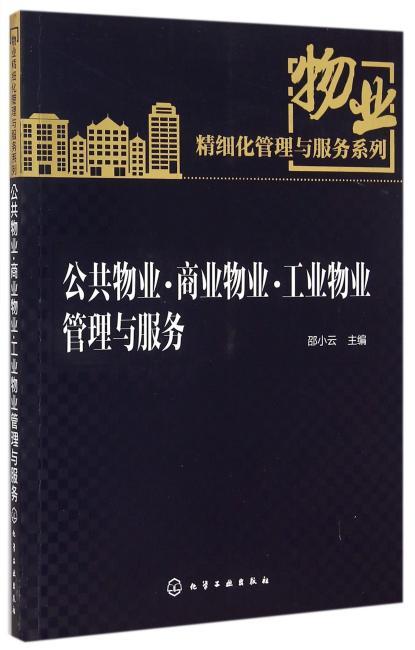 物业精细化管理与服务系列--公共物业·商业物业·工业物业管理与服务