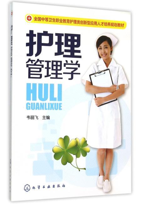 护理管理学(韦丽飞)