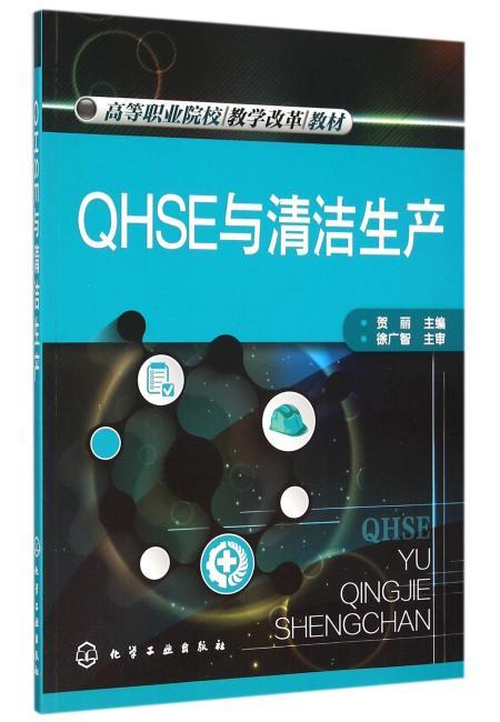 QHSE与清洁生产(贺丽)