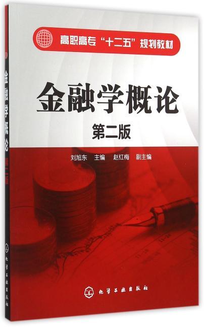 金融学概论(刘旭东)(第二版)