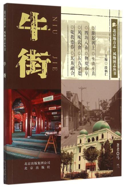 北京地方志·风物图志丛书 牛街