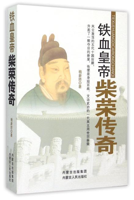 铁血皇帝——柴荣传奇