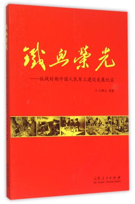 铁血荣光——抗战时期中国人民军工建设发展纪实