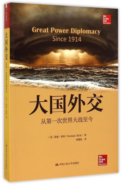 大国外交:从第一次世界大战至今(人文社科悦读坊)