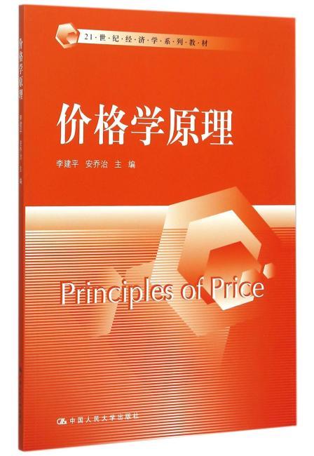 价格学原理(21世纪经济学系列教材)