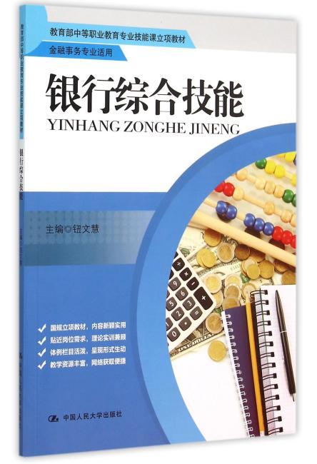 银行综合技能(教育部中等职业教育专业技能课立项教材)