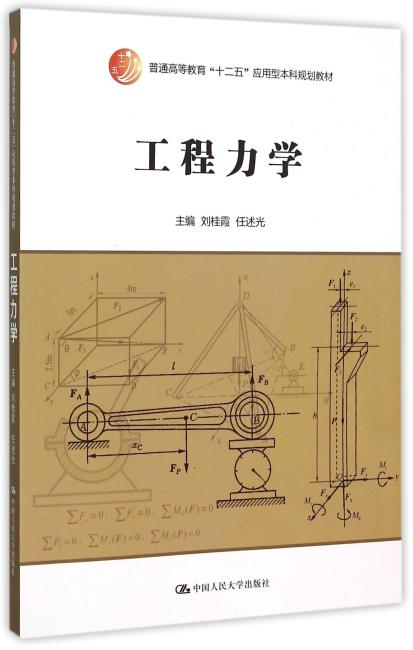 """工程力学(普通高等教育""""十二五""""应用型本科规划教材)"""