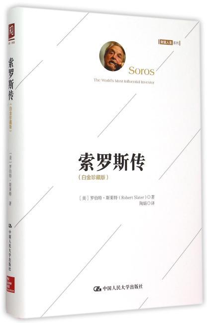 索罗斯传:白金珍藏版