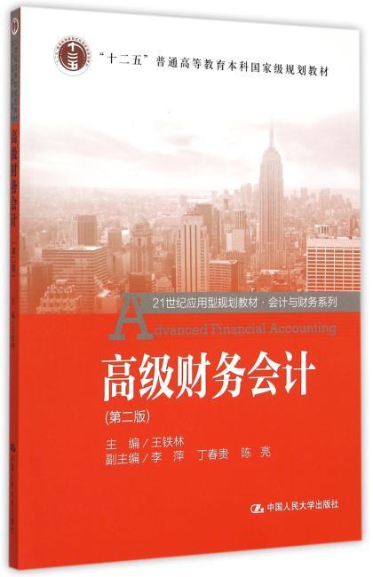 """高级财务会计(第二版)(21世纪应用型规划教材·会计与财务系列;""""十二五""""普通高等教育本科规划教材)"""