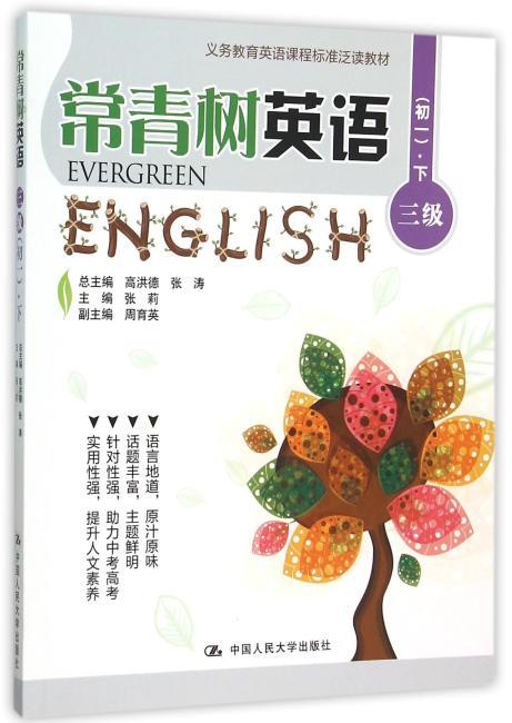 常青树英语 三级(初一)·下(义务教育英语课程标准泛读教材)