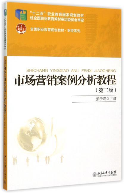 市场营销案例分析教程(第二版)