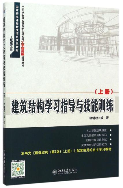 建筑结构学习指导与技能训练(上册)
