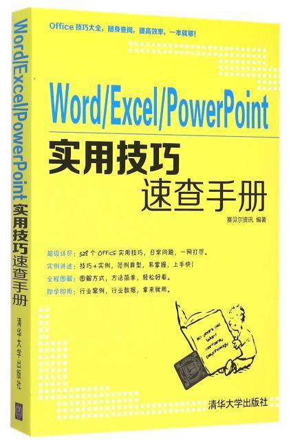 Word/Excel/PowerPoint实用技巧速查手册