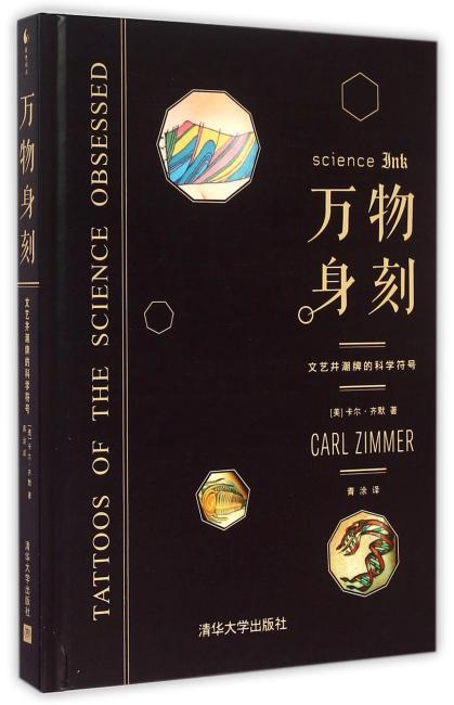 万物身刻:文艺并潮牌的科学符号