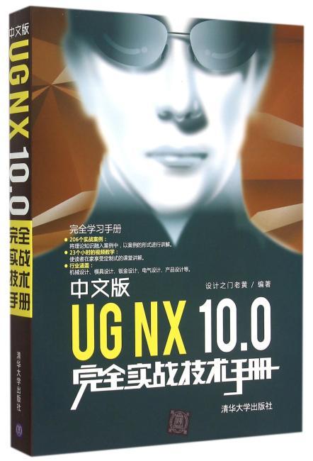 中文版UG NX 10.0完全实战技术手册