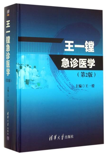 王一镗急诊医学(第2版)