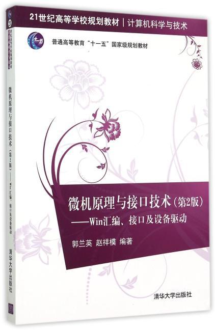 微机原理与接口技术(第2版)——Win汇编、接口及设备驱动