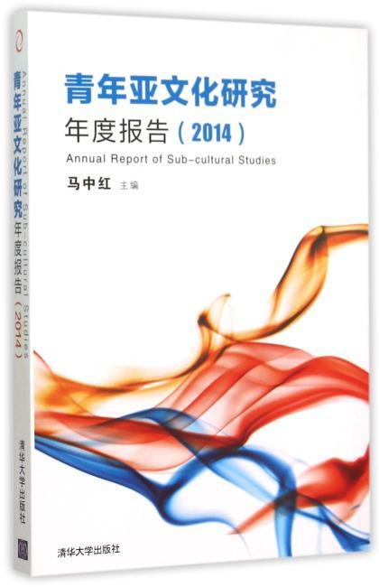 青年亚文化研究年度报告(2014)